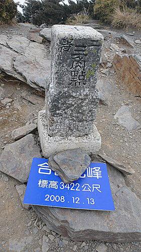 20081213-合歡山Day2-2 (合歡北峰)