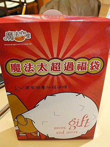 魔法咖哩 - 台北美食 14