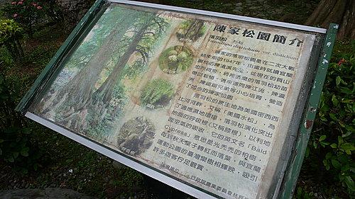 陳氏鑑湖堂 - 宜蘭旅遊 12