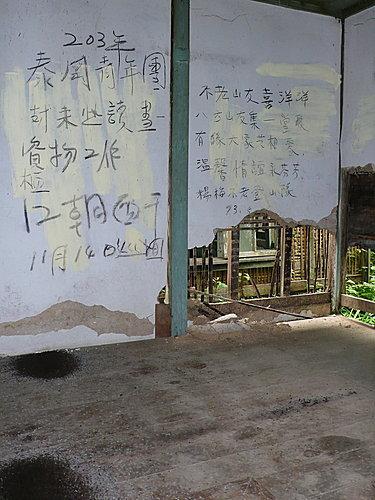 20080525-霞喀羅古道-Day1-3 90