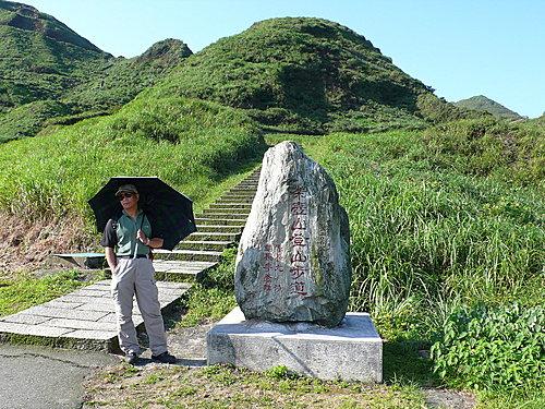 20080518-無耳茶壺山、半屏山、燦光寮山(一) 3