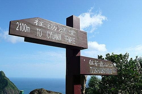 20080518-無耳茶壺山、半屏山、燦光寮山(一) 5