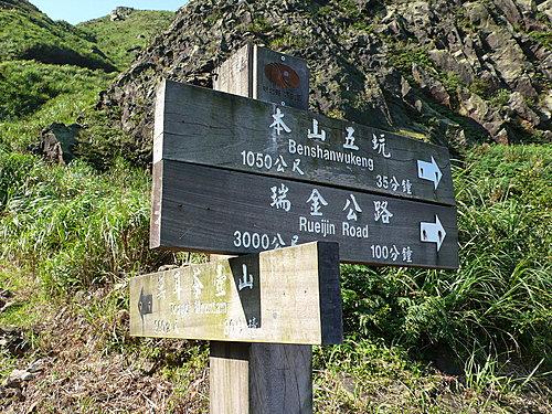 20080518-無耳茶壺山、半屏山、燦光寮山(一) 7