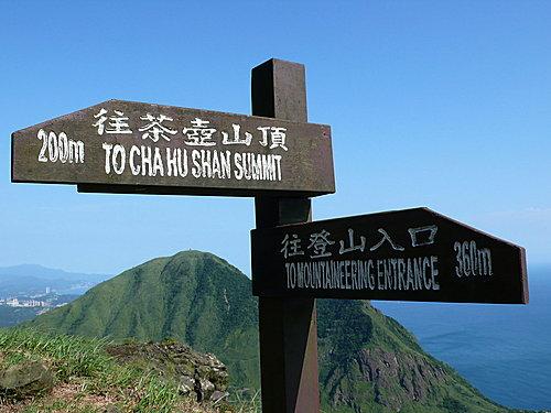 20080518-無耳茶壺山、半屏山、燦光寮山(一) 10