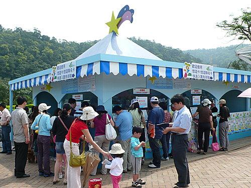 2008年綠色博覽會 2