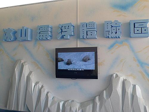 2008年綠色博覽會 12