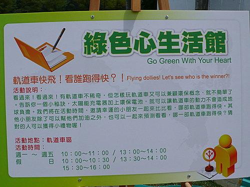 2008年綠色博覽會 14
