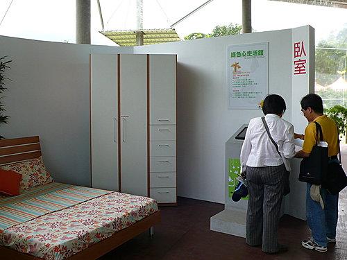 2008年綠色博覽會 18