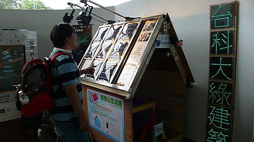 2008年綠色博覽會 19