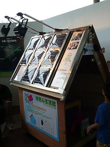 2008年綠色博覽會 20