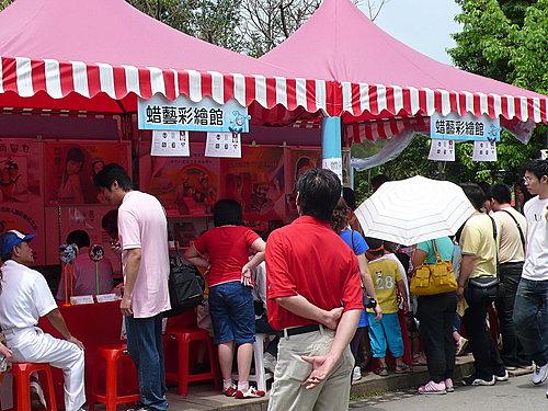 2008年綠色博覽會 29