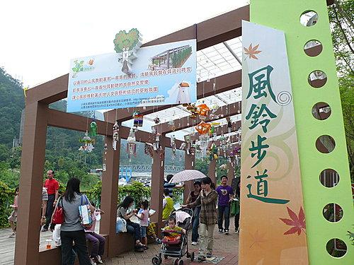 2008年綠色博覽會 37