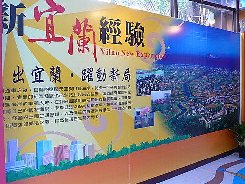 2008年綠色博覽會 40
