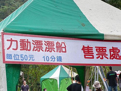 2008年綠色博覽會 54