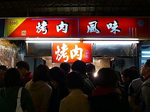 風味烤肉 – 羅東夜市
