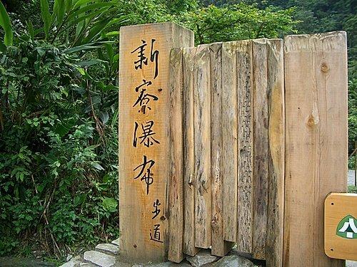 20060409-新寮瀑布單車行 5