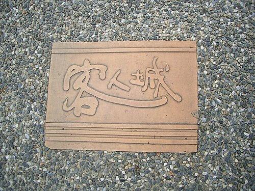 20060408-北成自行車道 4