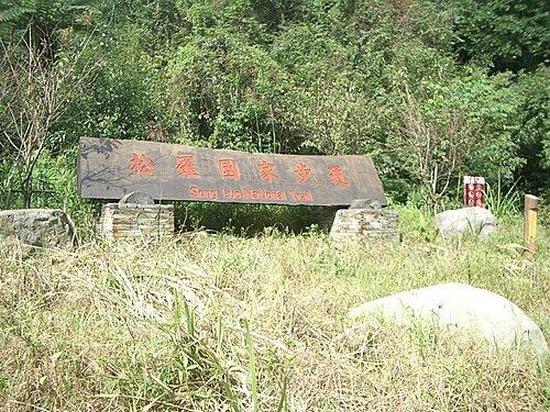 20051113-松羅步道 30